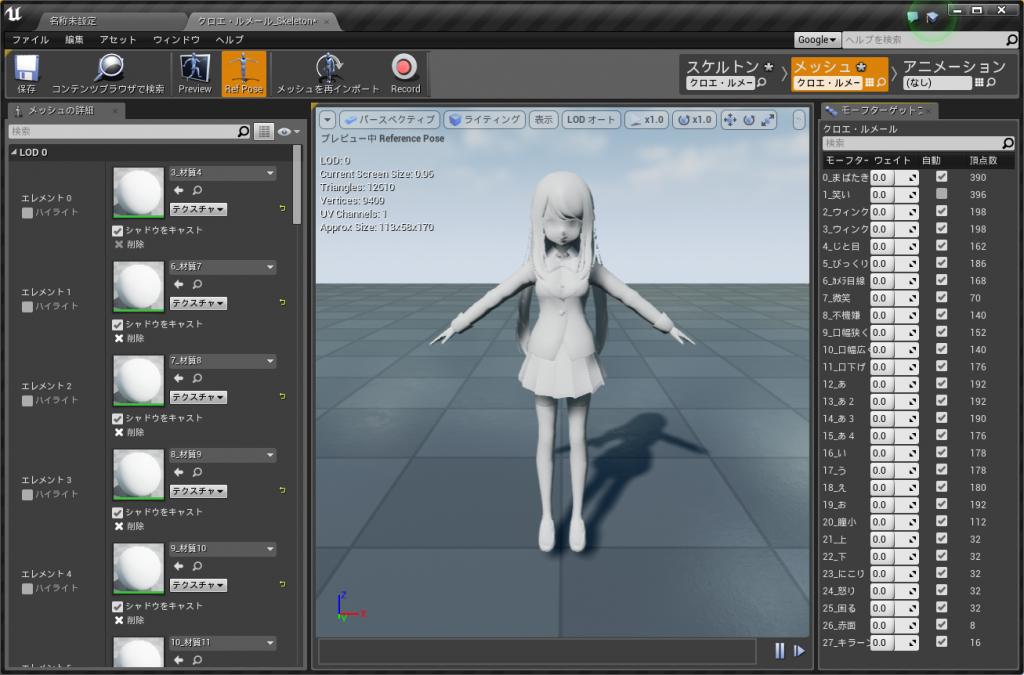 UnrealEngineでMMDを使ってみた:3-9