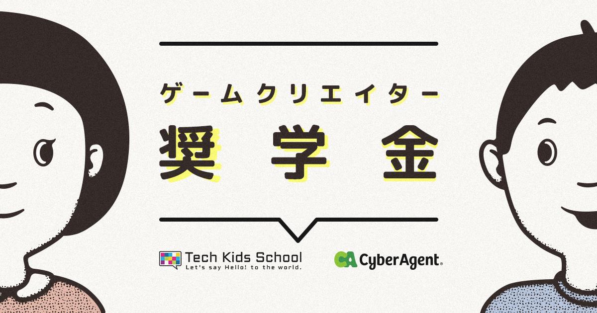 サイバーエージェントゲームクリエイター奨学金