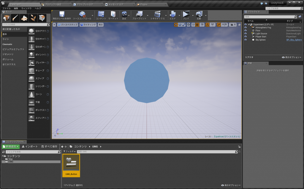experiment-unrealengine-1
