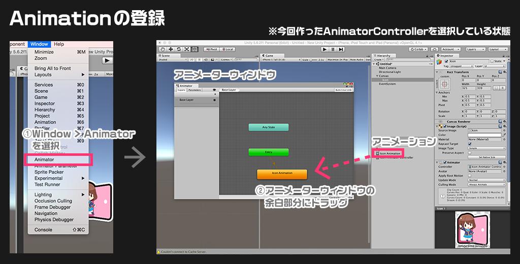 18_Animationの登録