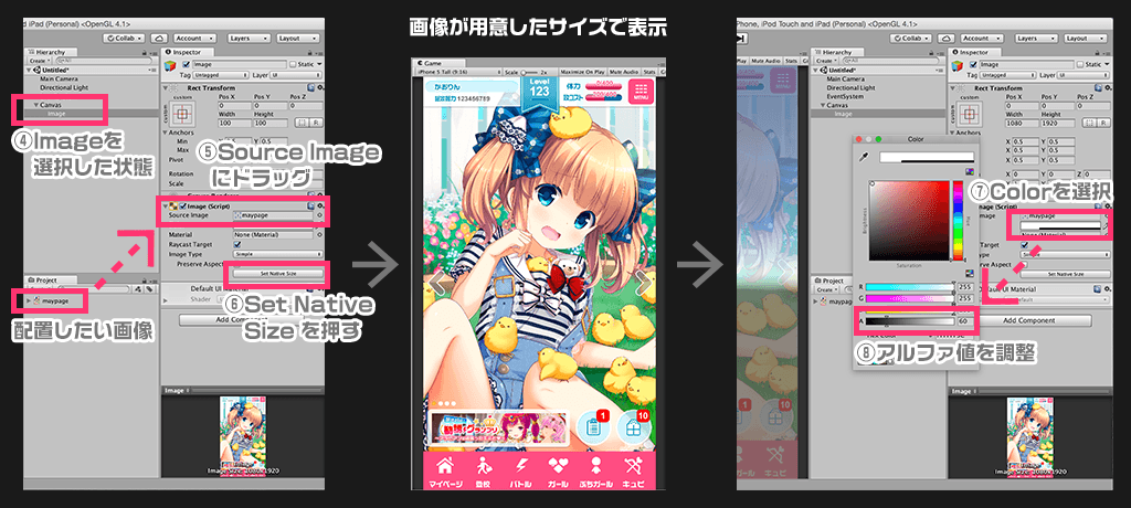 07_Imageの配置方法2