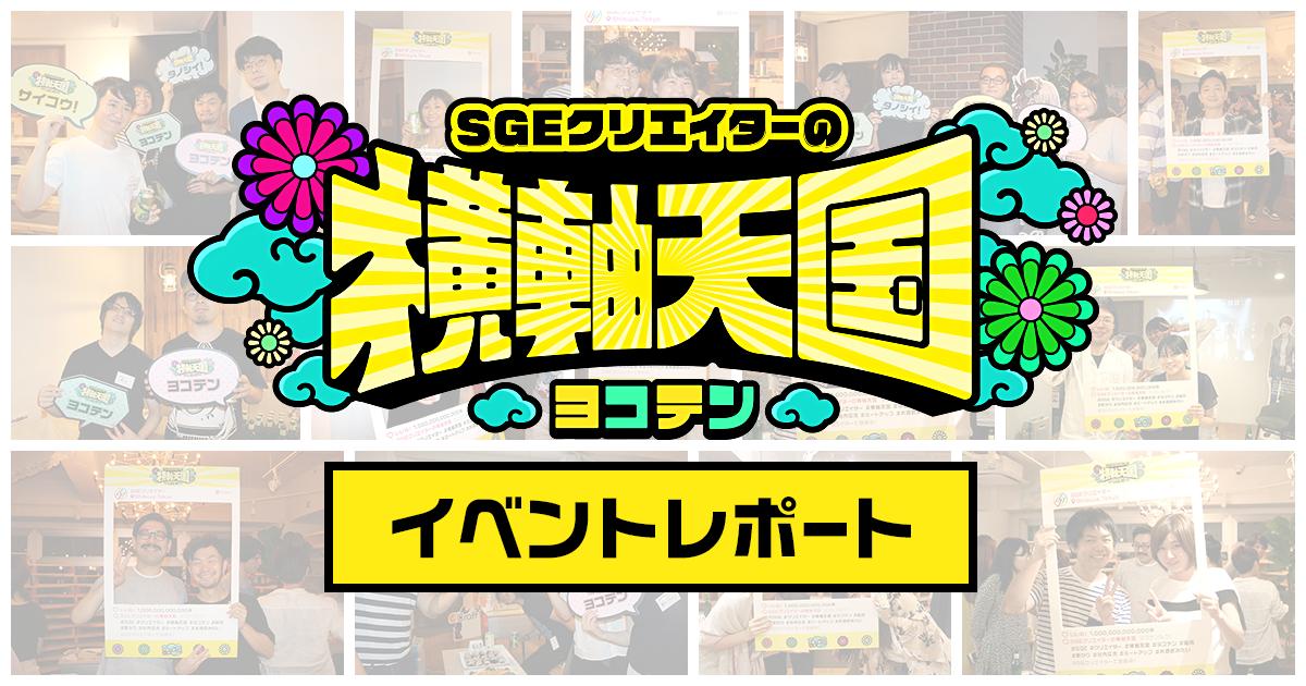 00_sge_blog_header