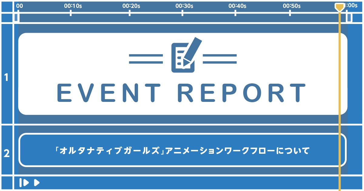 20170807eventreport_sge01