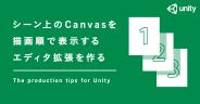 シーン上のCanvasを描画順で表示するエディタ拡張を作る