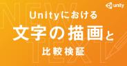 Unityにおける文字の描画と比較検証